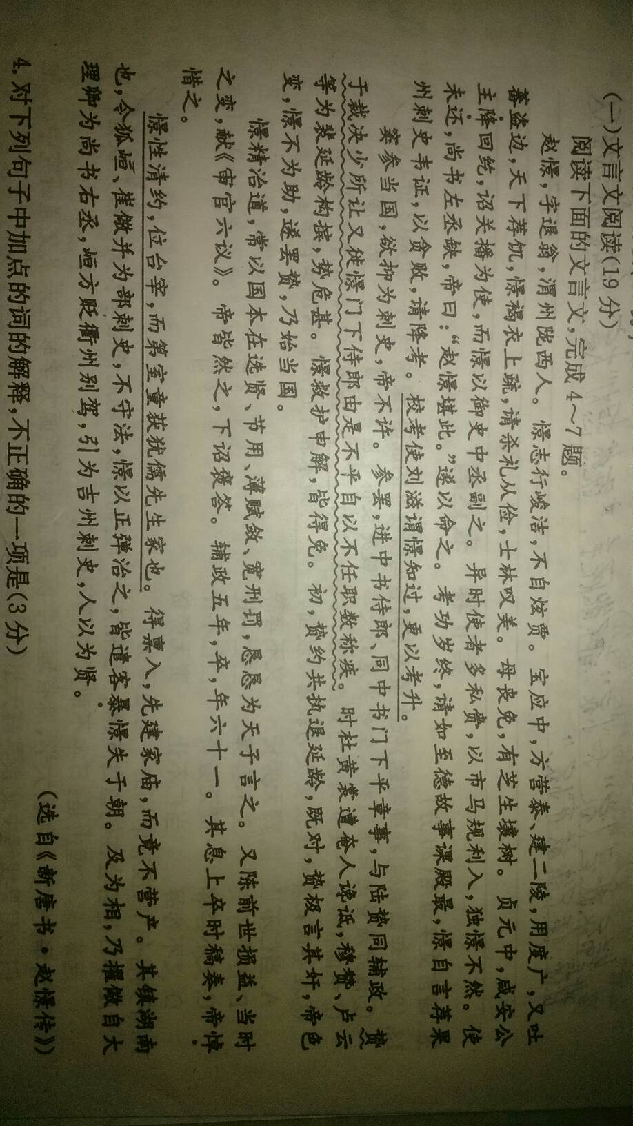 文言文 翻译图片