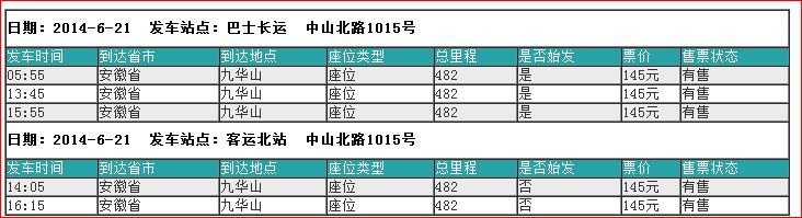 上海到安徽九华山