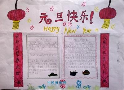 有关小学生制作的手抄报的图片