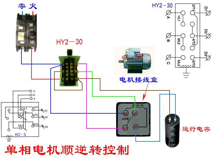 单相电机正反转接线图_百度 -电机 博世电动车电机 三速电机接线图 图片