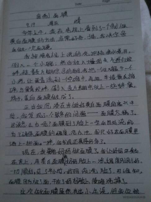 关于写人品质的作文_2009-03-20 记事篇作文200多字 464 2013-05-11 看5篇写人记事的作文