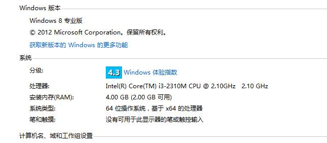 电脑4g内存为什么只显示2g
