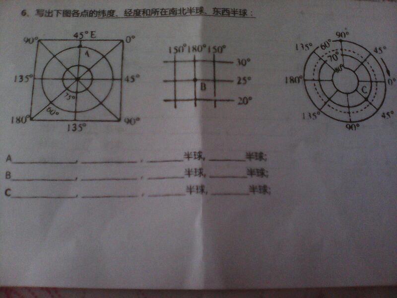 写出下图各点的纬度,经度和所在南北半球东西半球图片