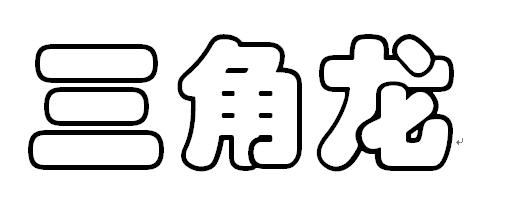 三角龙这三个字的空心字怎么写.图片