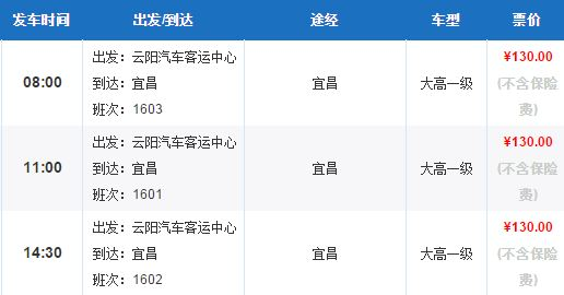宜昌到重庆车票价_云阳到宜昌坐长途汽车是多少钱?2015年-.