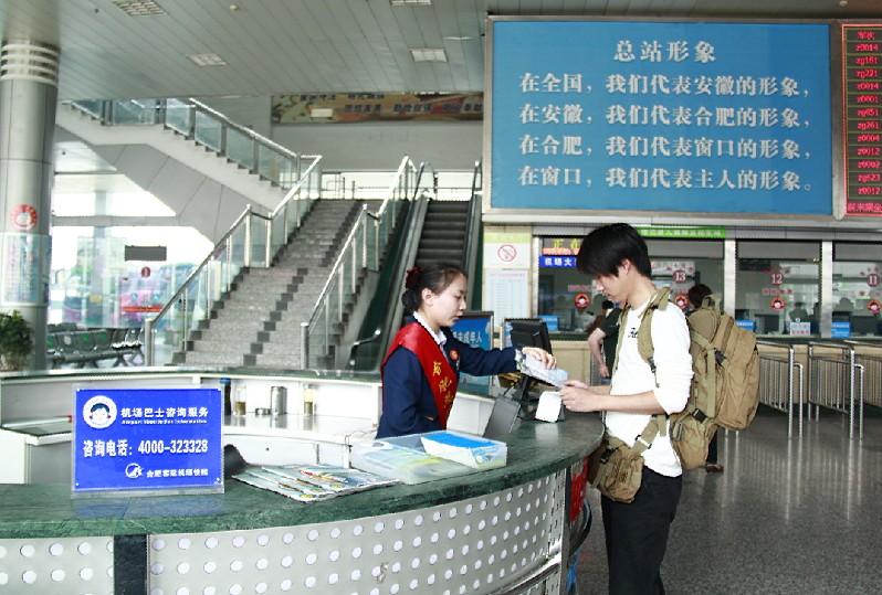 合肥机场到火车站