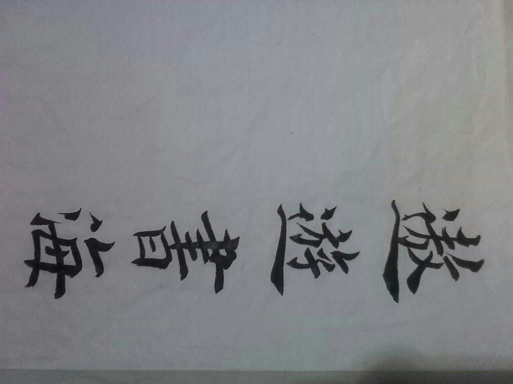 毛笔字字遨遨游书海四个字用楷书字体怎么写图片