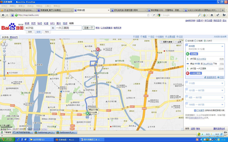 从长沙火车站坐公交怎么到解放西路136号蓝色地标大厦