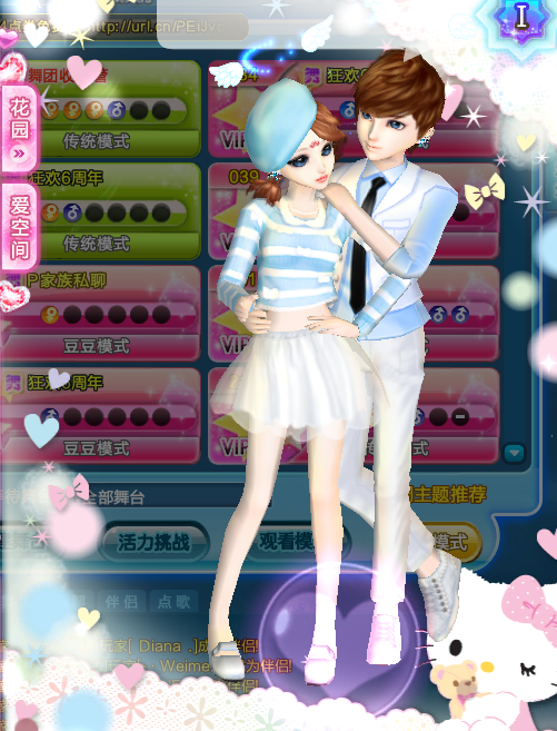 qq炫舞情侣装搭配带图带名字,白色系列.求求求求.两万点卷.帮帮忙啊.图片