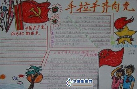 关于爱国做红色少年的手抄报内容怎么写