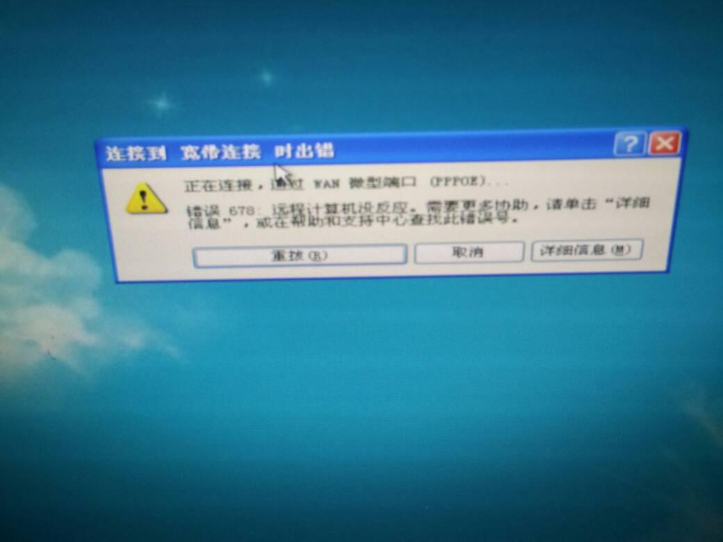 联通电视为啥出错误代码10071怎么解决?