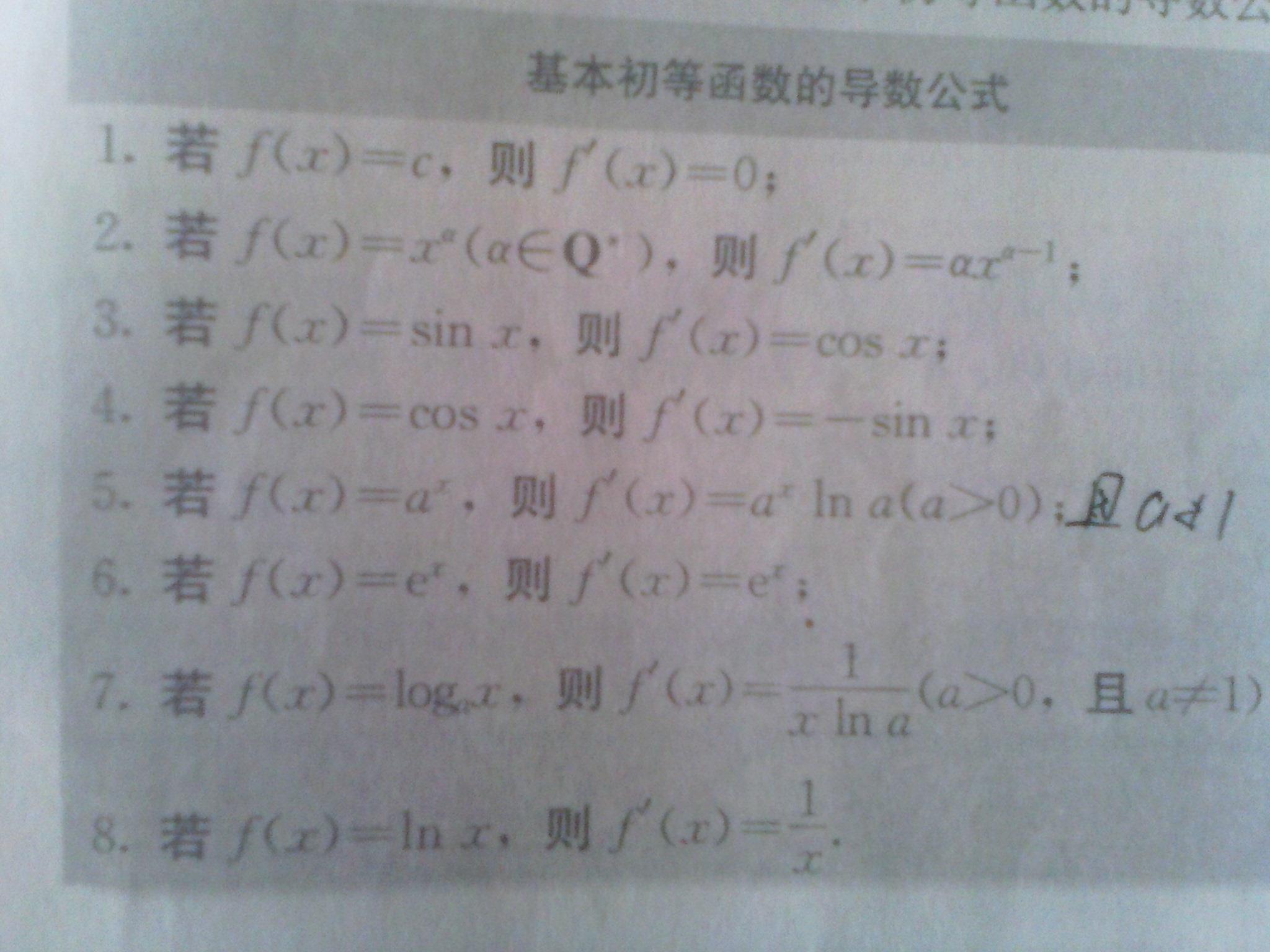 求导公式表 求圆柱的表面积公式 求圆锥的表面积公式图片