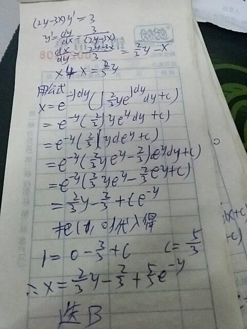 偏微分计算公式