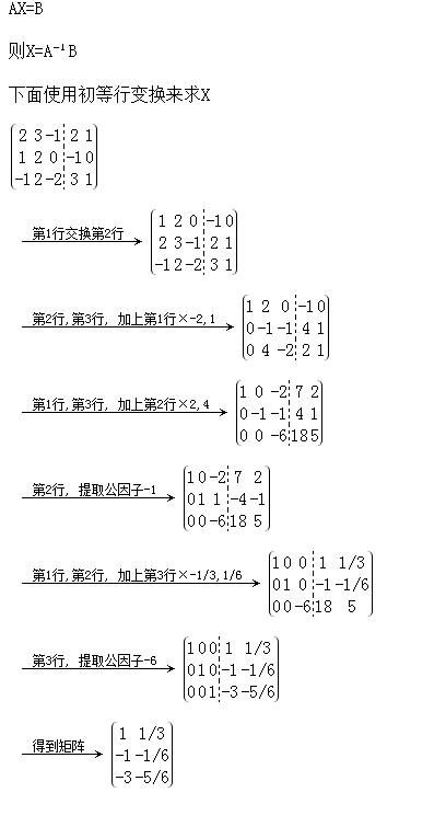 矩阵方程的解