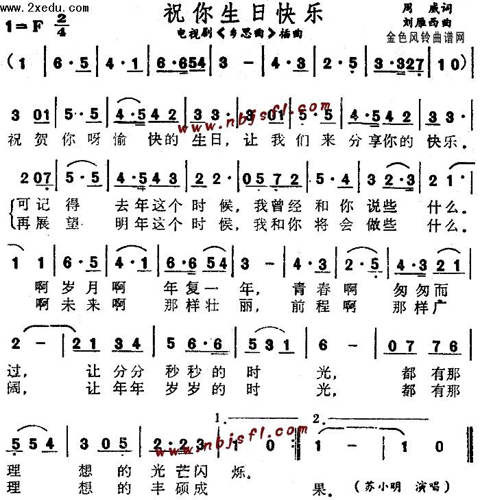 初学钢琴指法 葫芦丝生日快乐歌指法