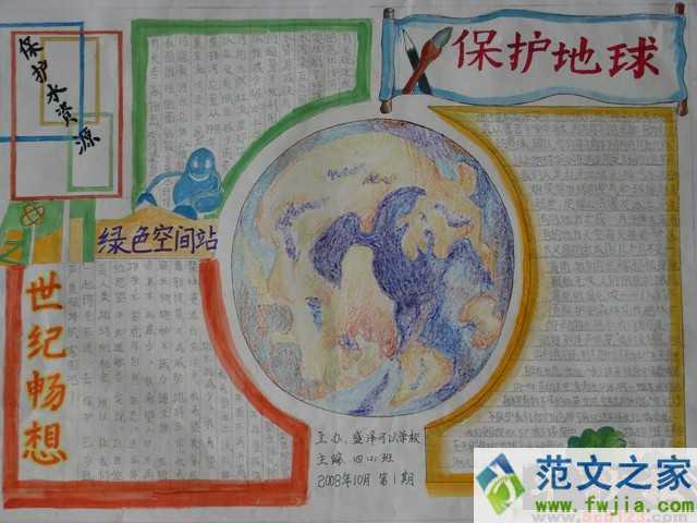 关于保护地球珍惜资源的手抄报;; 保护地球手抄报主题设计; 关于地球