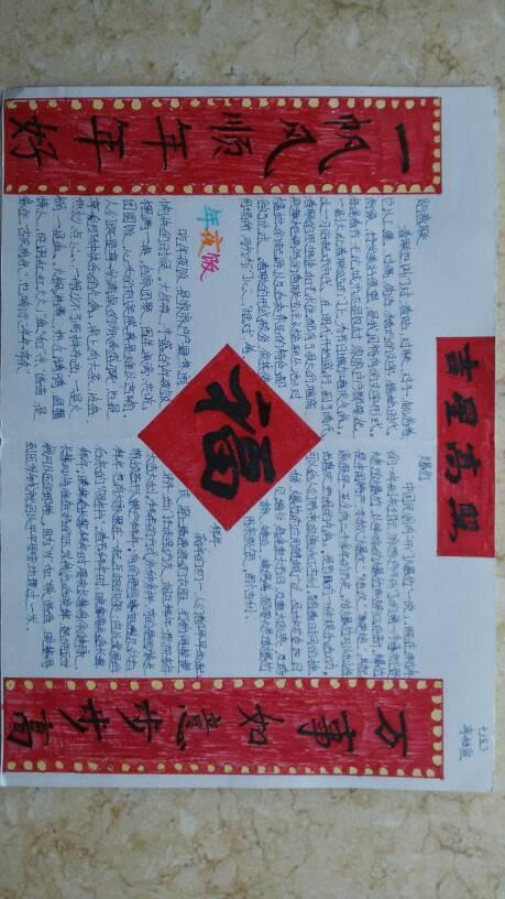 春联的手抄报:  文字材料:  对联,中国的传统文化之一,又称楹联或对子