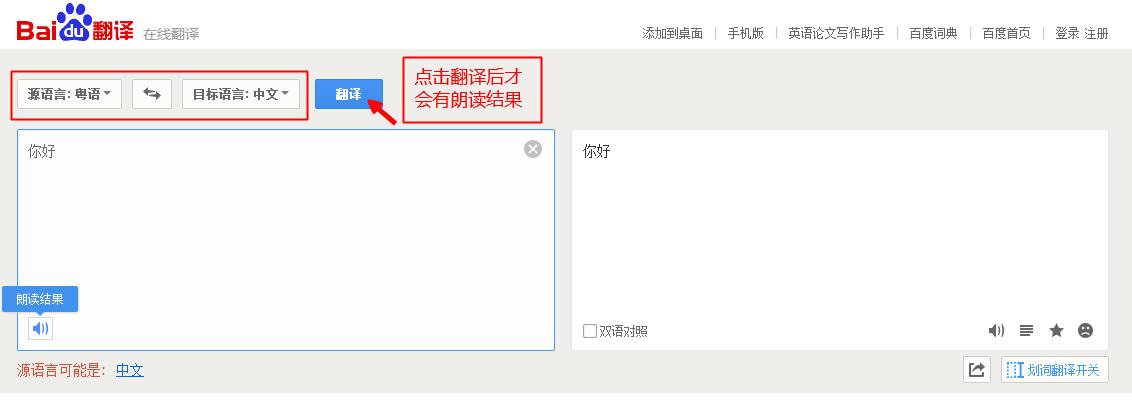 粤语歌翻译为拼音-大家请帮我把这首粤语歌翻