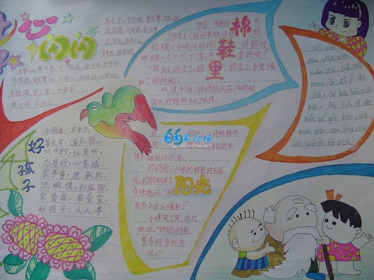 09春暖,孝敬长辈 (手抄报)图片