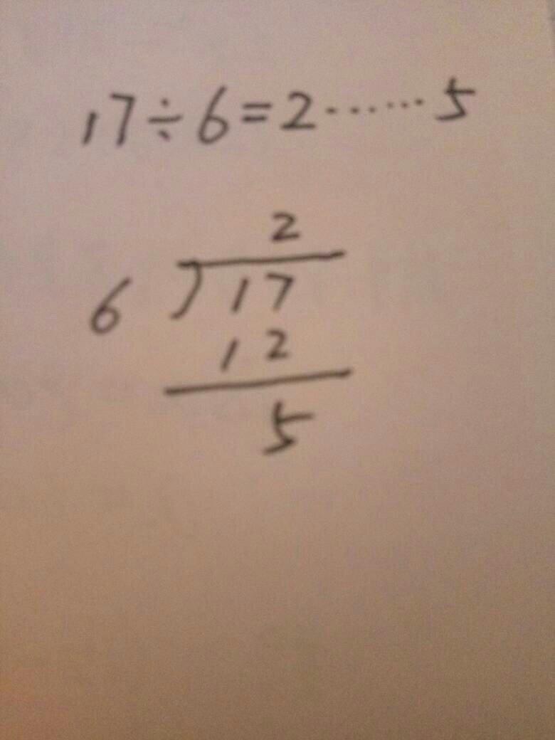 竖式的余数表示什么
