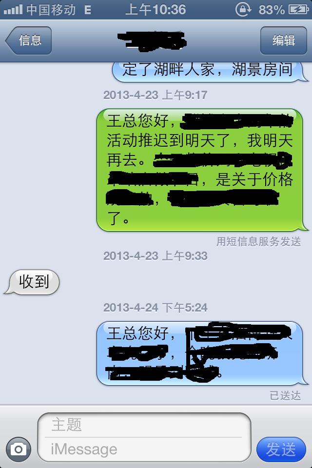 第三方短信软件 尴尬!我被有偿抢票软件骗了,这货居然抢不过12306