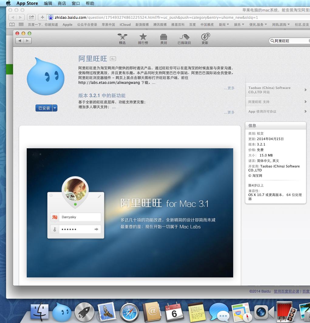 苹果电脑的mac系统,能安装淘宝阿里旺旺吗?图片
