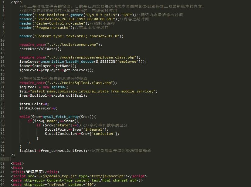 php html混合编程在网上服务器不能正常显示的问题