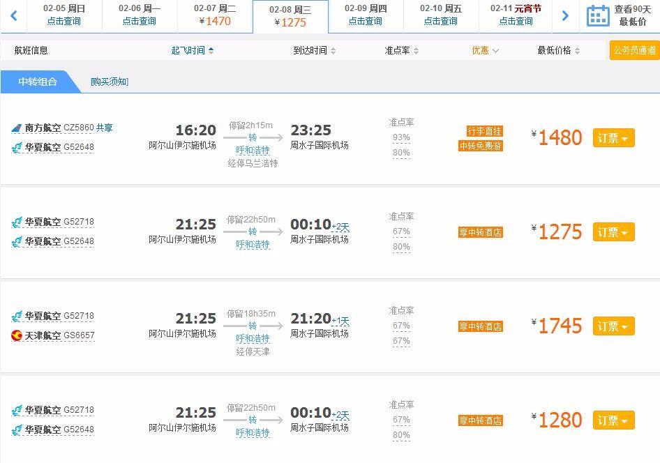 上海到阿尔山飞机