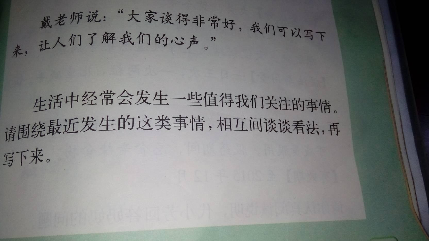 手抄报的相关文章   四年级上学期 看图作文   春节作文四年高清图片