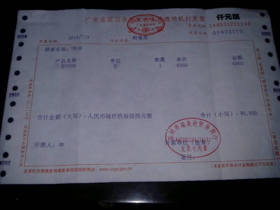 深圳市通用机打发票查询