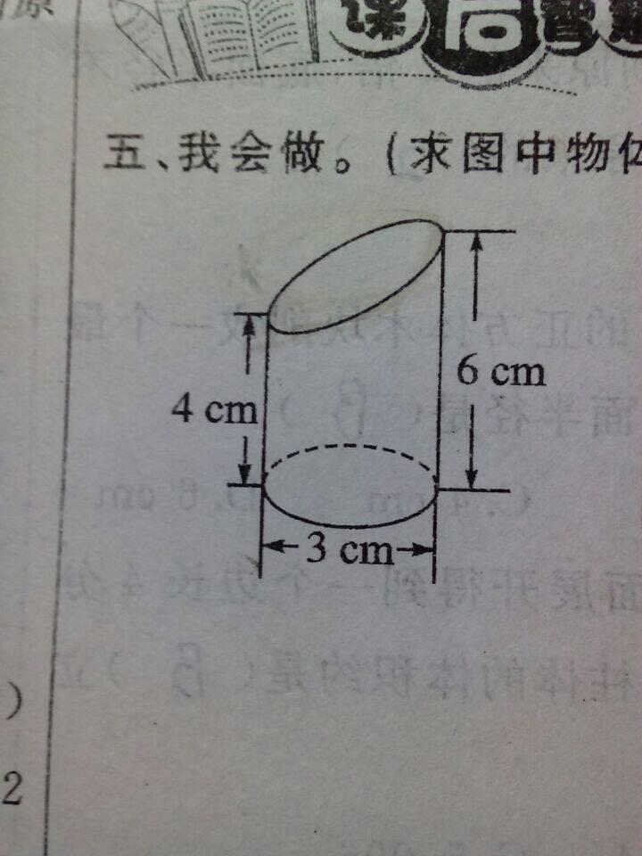 圆柱斜切面面积 圆柱斜切面展图 圆柱斜切展图 斜切圆柱图片
