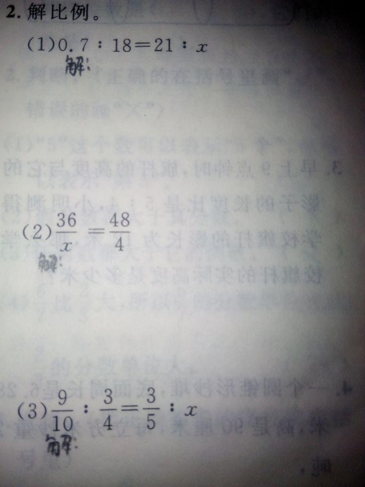 小学六年级下册数学题图片