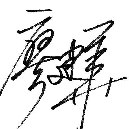 谁能给我写一个个性签名,名字:廖建华,谢谢了图片