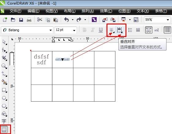 cdr做表格之后 打好字了怎么改字体颜色 改全部的 我用编辑全选的话