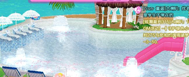 qq炫舞游泳池在哪里
