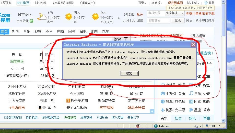 每次打开浏览器都会自动打开hao123 而不是主页