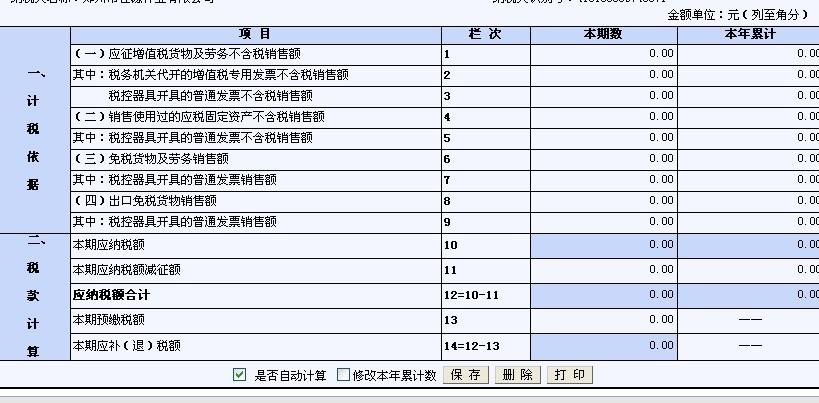青岛国税局税税通申报
