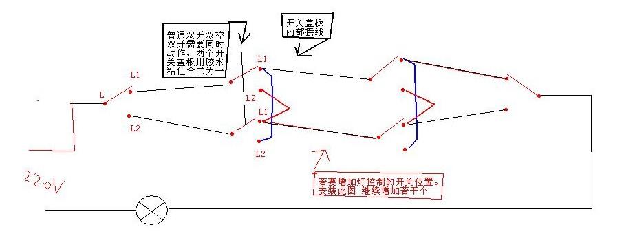 你好,请问abb一灯多控中间开关怎么就4个接线柱,中间开关不是6个接线图片