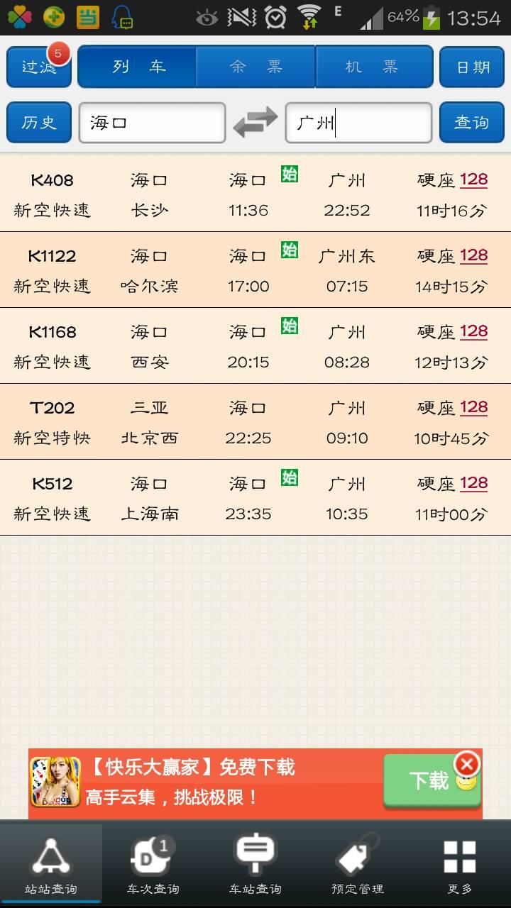 怎样��`'�-�ZَY��&_从琼海到海口火车站,(海口……广州,)怎样坐车最快