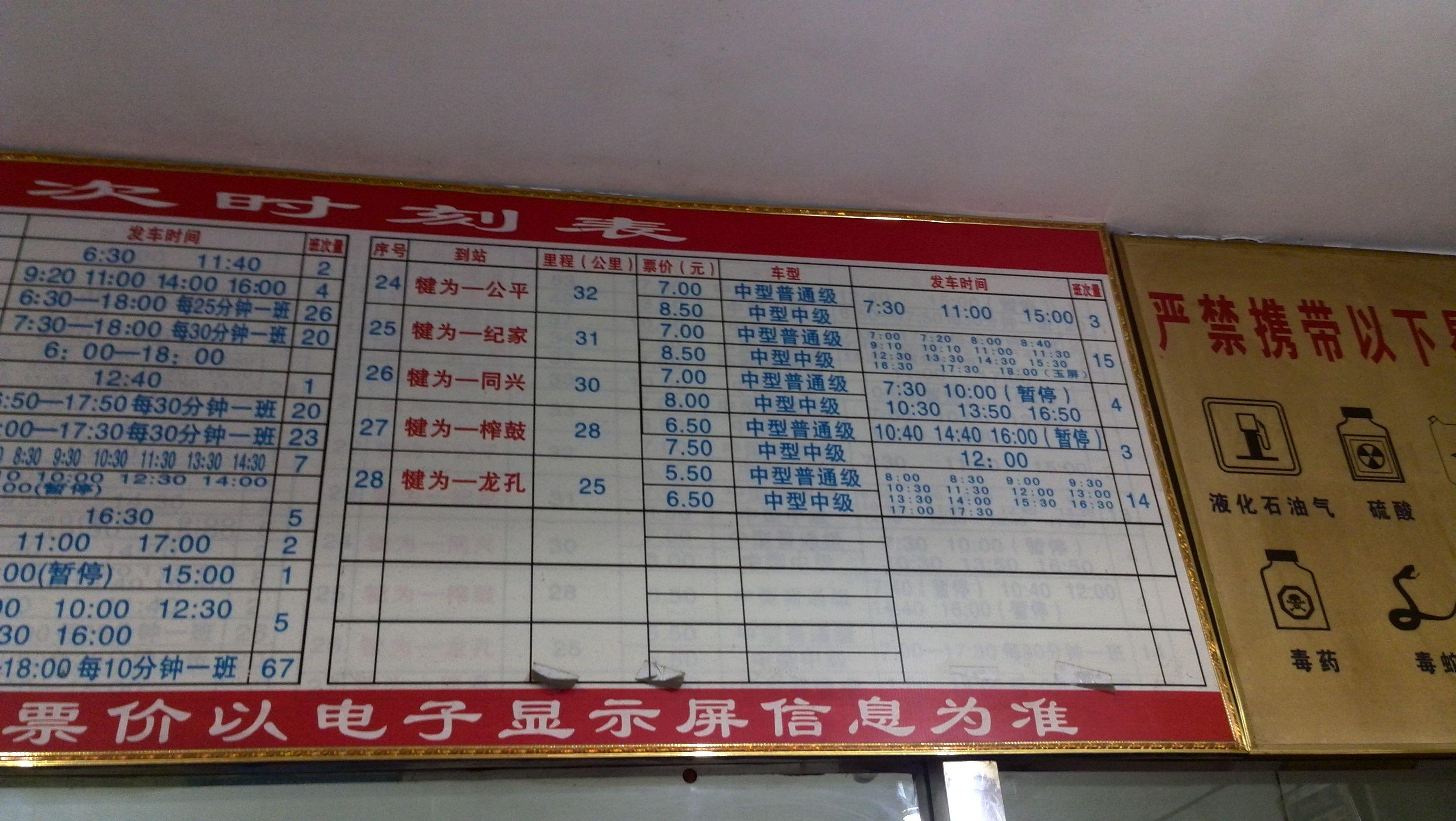 南京 游客在常州汽车站乘坐到溧阳班车每20分钟一班图片-无锡到宜高清图片