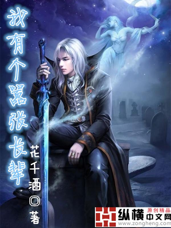 好看的玄幻小�9lzgh_谁能推荐几本好看的玄幻小说?最好是写魔法的