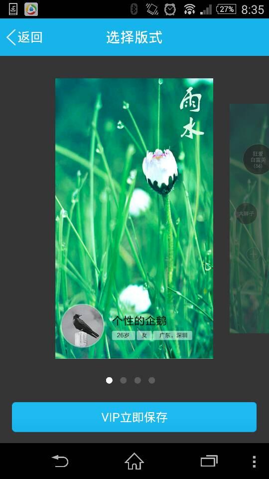 手机qq空间背景全屏纹身分享展示图片