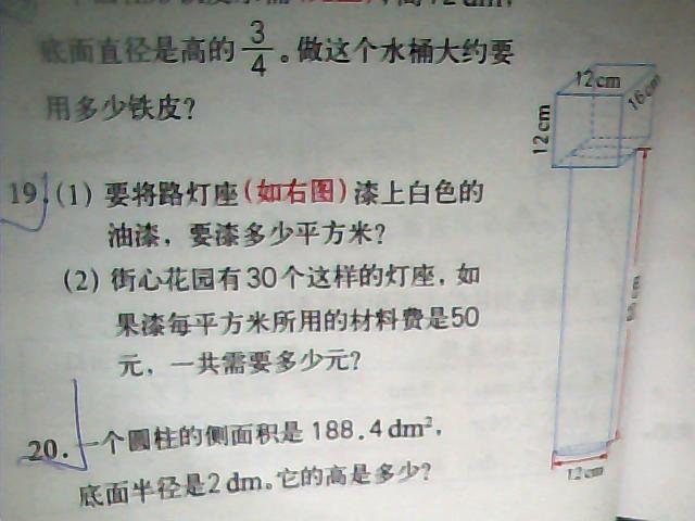六年级下册数学课本 17页的 答案