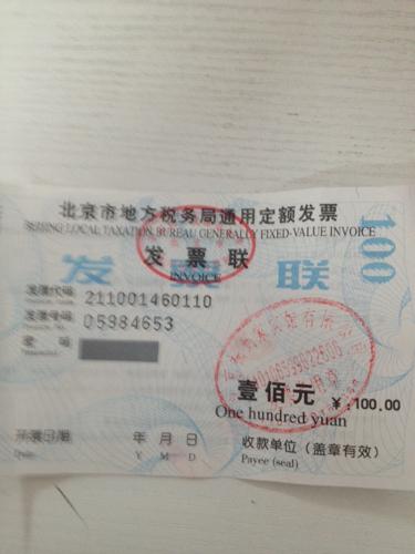 北京市地方税务局通用定额发票可以报销吗?