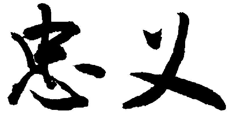 汉字书法有几种字体?图片