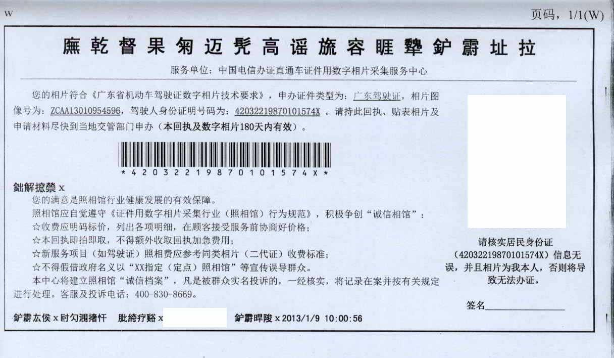 为什么打印出来字体错码 这个是居住证回执 但是上面的字体不认识