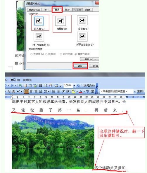 如何用word文档进行杂志排版编辑?图片