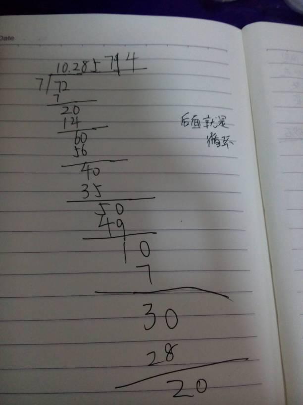 2013-05-03 除法和加法在一起的混合算式的竖式是怎么列的 2009-07-01图片
