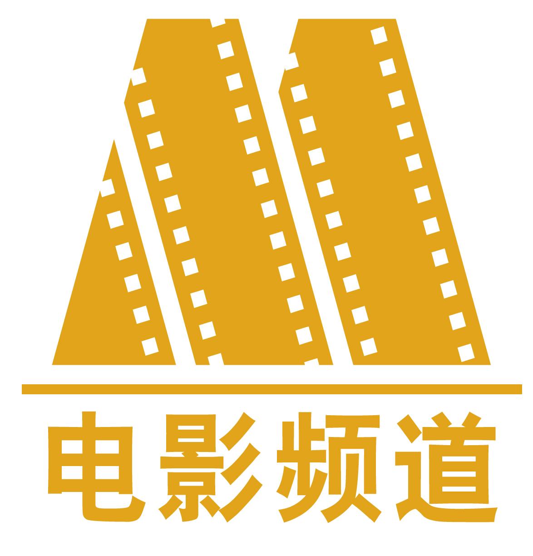 电影6台电影频道有时放广告时,放一首歌,还有mv,一男一女.贾中央图片
