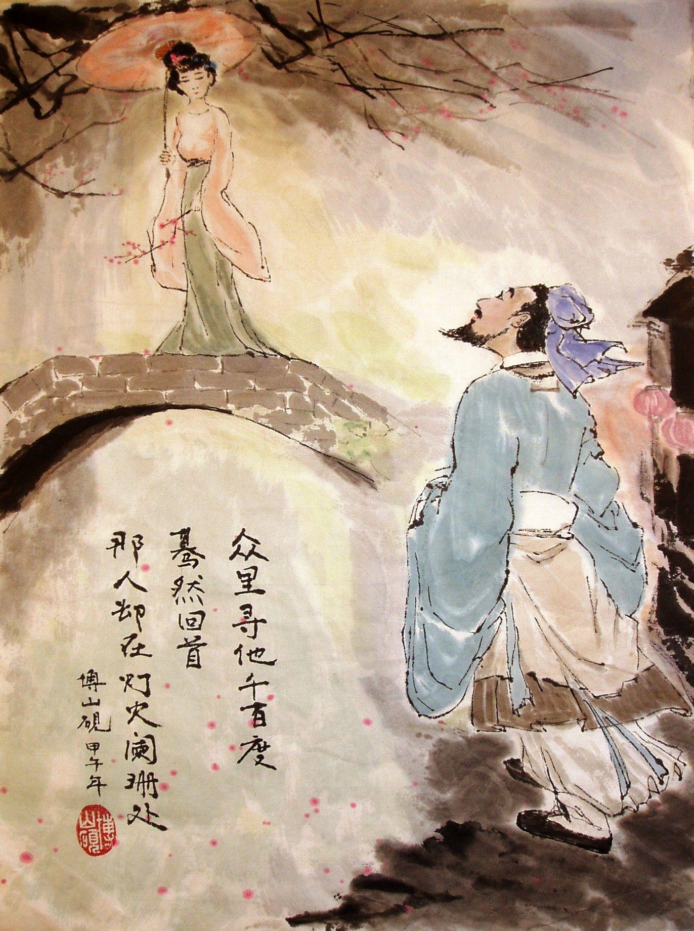 比较喜欢他画的描写辛弃疾的诗词绘画作品图片